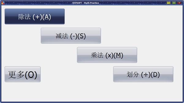 VovSoft Math Practice(数学练习工具)
