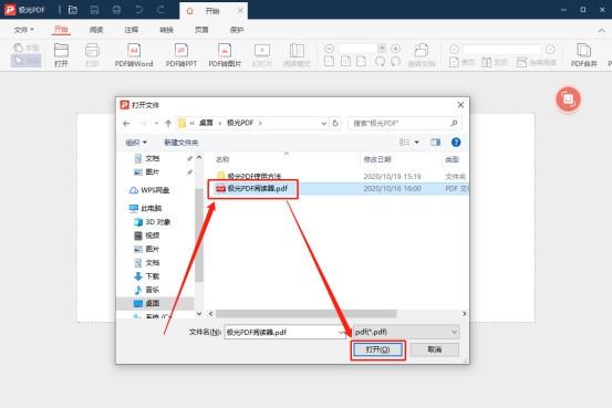 极光PDF阅读器下载