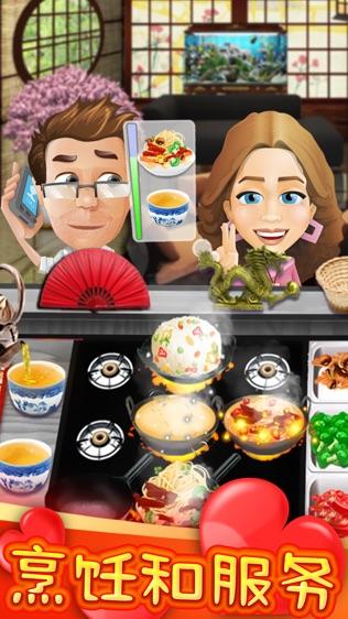 烹饪游戏软件截图1
