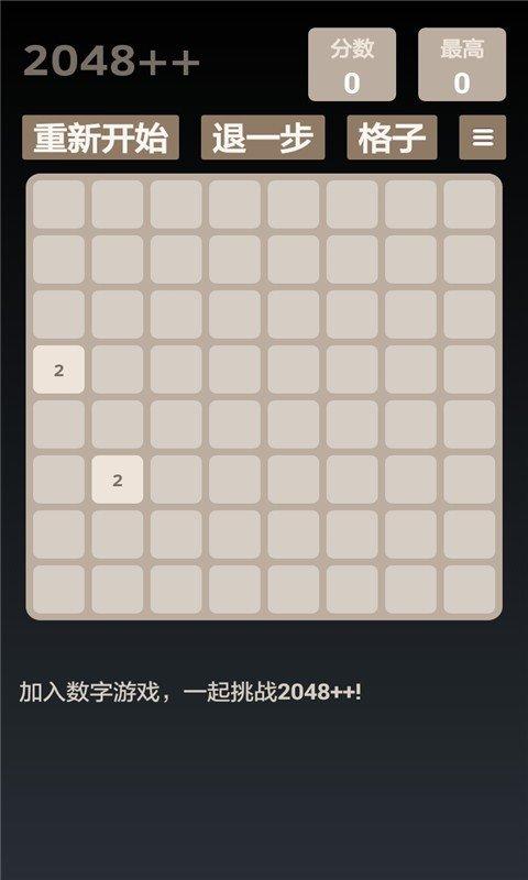 2048经典版软件截图2