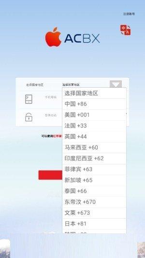 红苹果acbx软件截图1