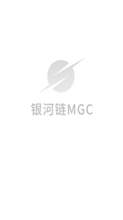 MGC银河链软件截图0