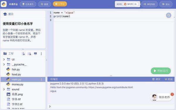 西瓜创客Python客户端下载