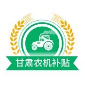 甘肃省农机补贴