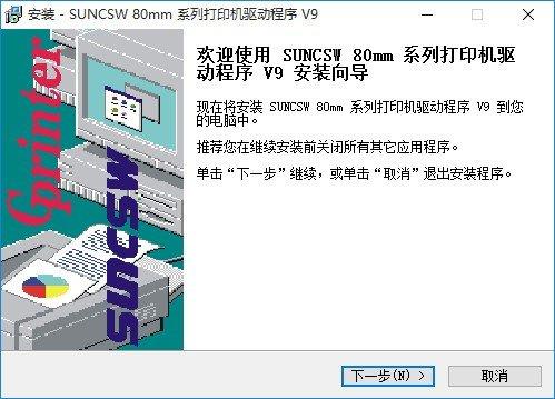 佳博GP-L80250I打印机驱动下载