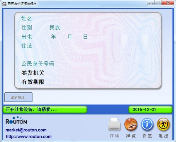 精伦IDR200居民身份证阅读程序