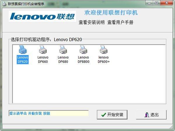 联想dp620驱动下载