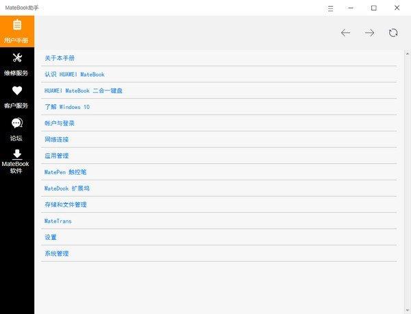 华为MateBook助手