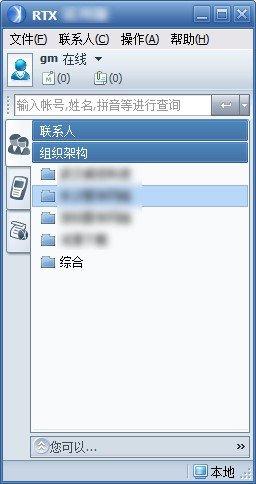 腾讯通RTX2012