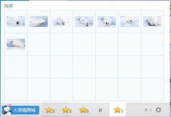 白色海狮QQ表情包下载