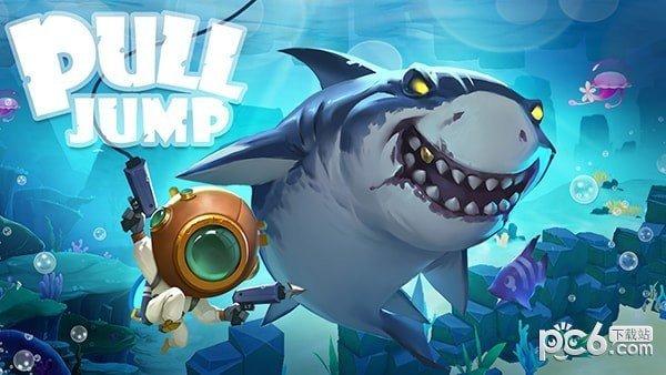 海底捞PullJump下载