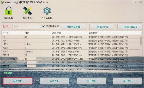 QQ空间访客操作工具