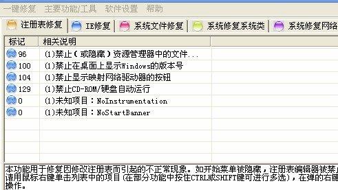 WIN系统安全修复全职手V2.27.0.1下载