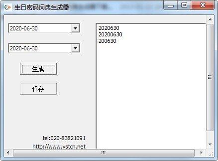 生日密码词典生成器