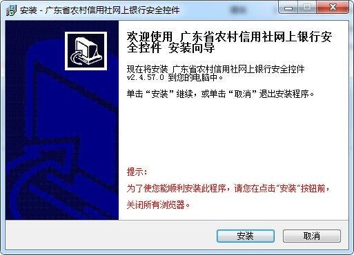 广东农村信用社网银控件