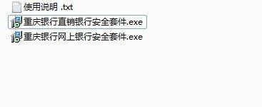 重庆银行网银安全控件