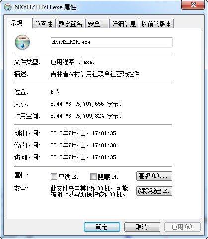 吉林省农村信用社网银控件