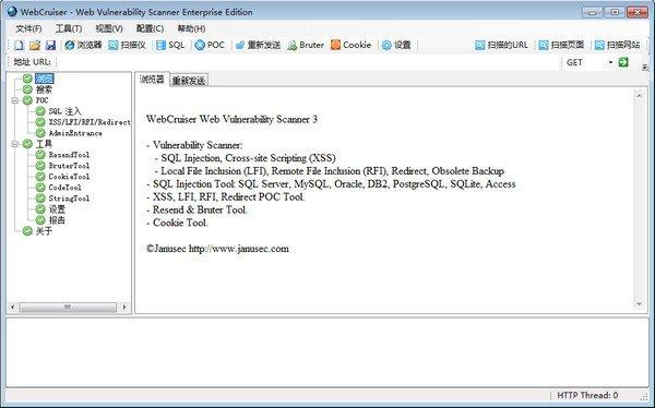 WebCruiser(网站漏洞扫描安装)