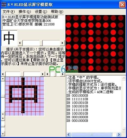 8×8LED显示屏字模提取