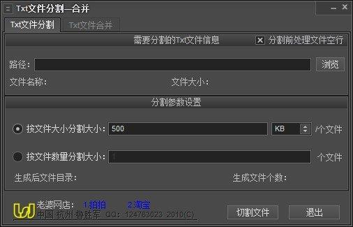txt文件分割/合并器