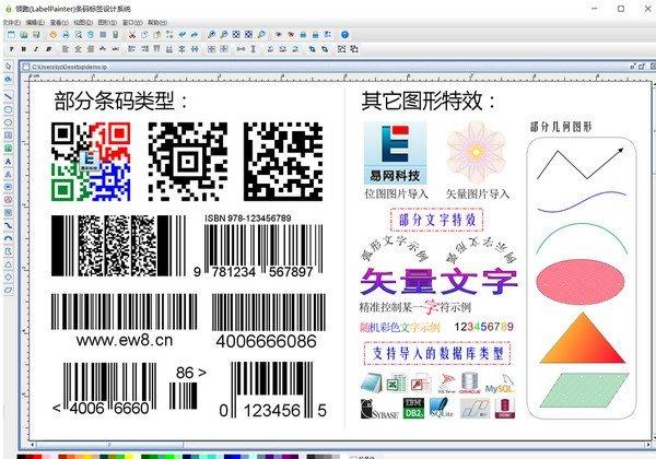 领跑条码标签设计软件