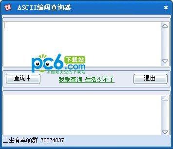 ASCII编码查询器