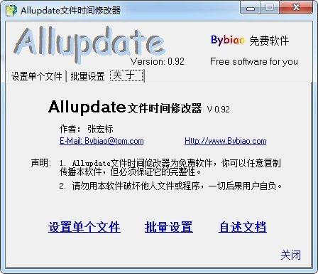 Allupdate文件时间修改器