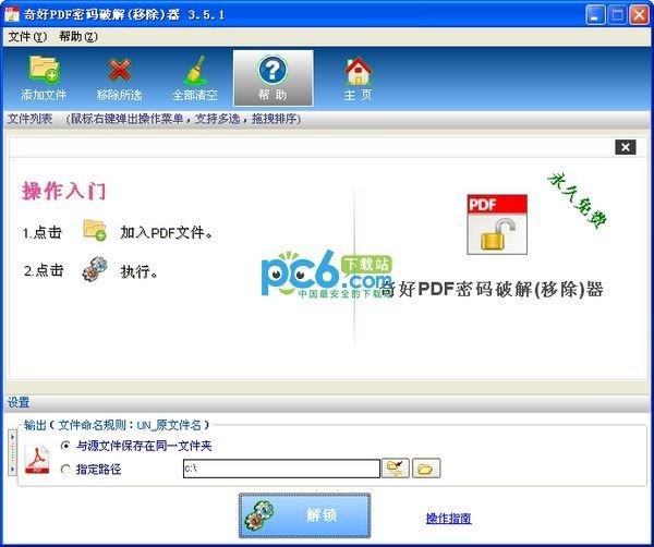 奇好PDF密码破解(移除)器