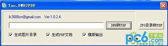 DWB转PDF(Tao.Dwb2PDF)