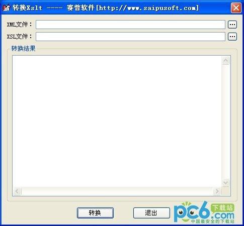 XML转换Xsl工具