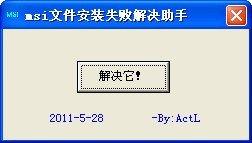 msi文件安装失败解决助手
