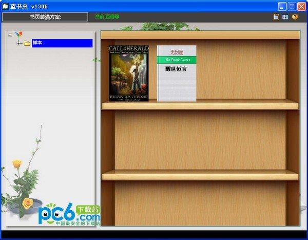 蓝书虫电子书阅读器