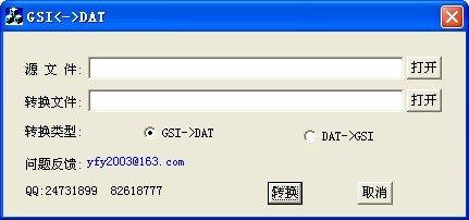 gsi与dat格式数据互转工具