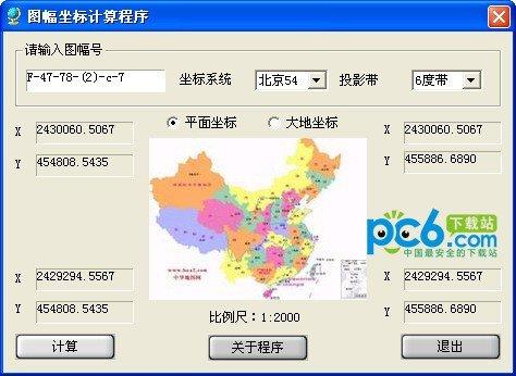 图幅坐标计算程序