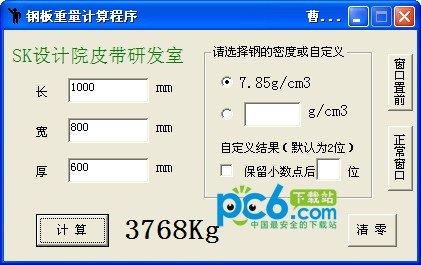 钢板重量计算程序