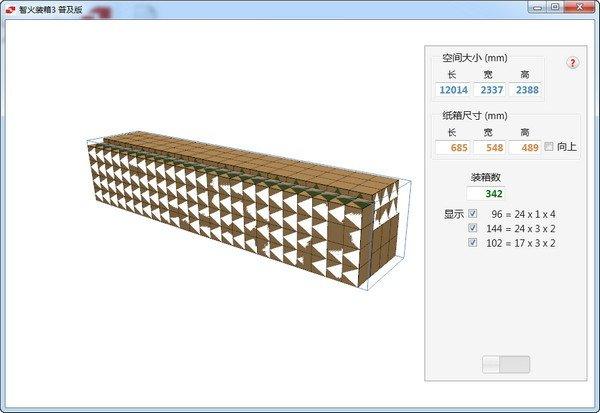 集装箱装箱计算软件(智火装箱)