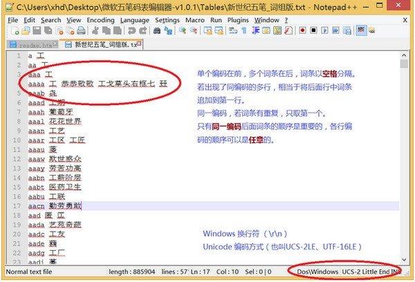 微软五笔码表编辑器
