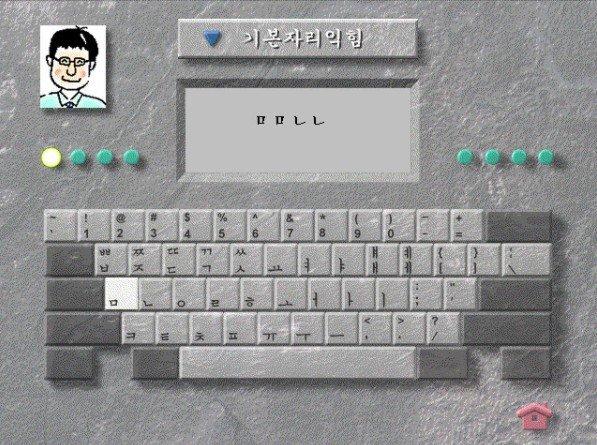 韩语打字练习软件