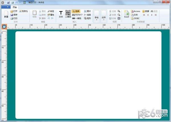精臣打印软件
