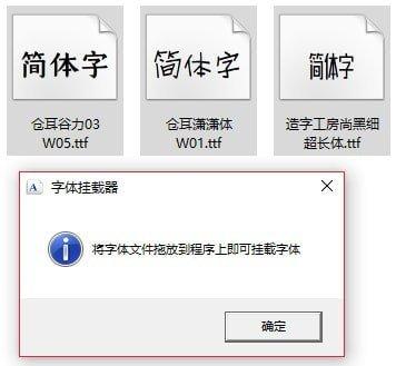 Windows字体挂载器