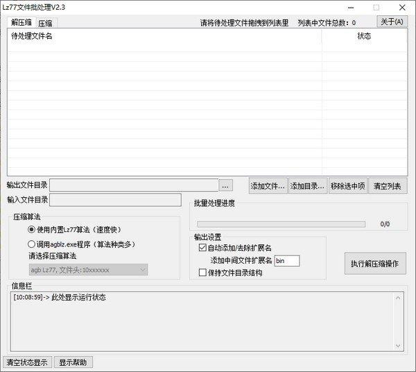 Lz77文件批处理工具