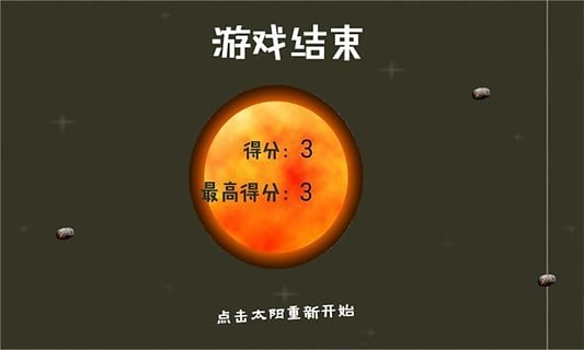 火星撞地球软件截图3