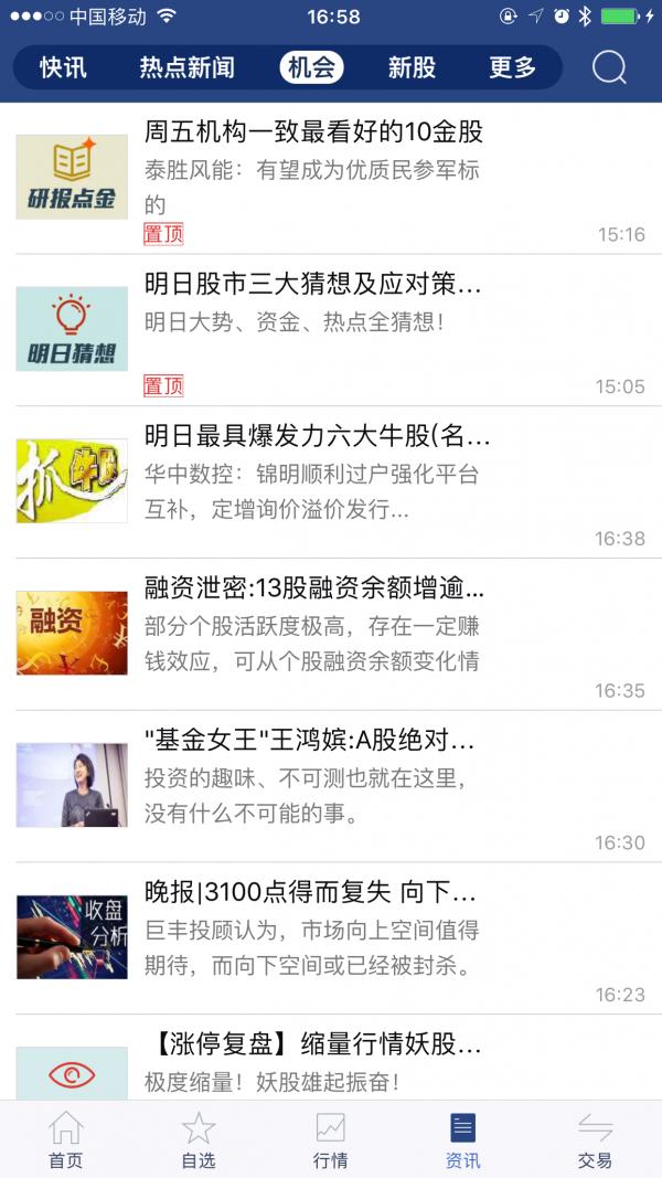 金长江智慧版软件截图1