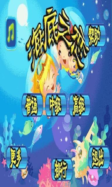 海底之恋软件截图0
