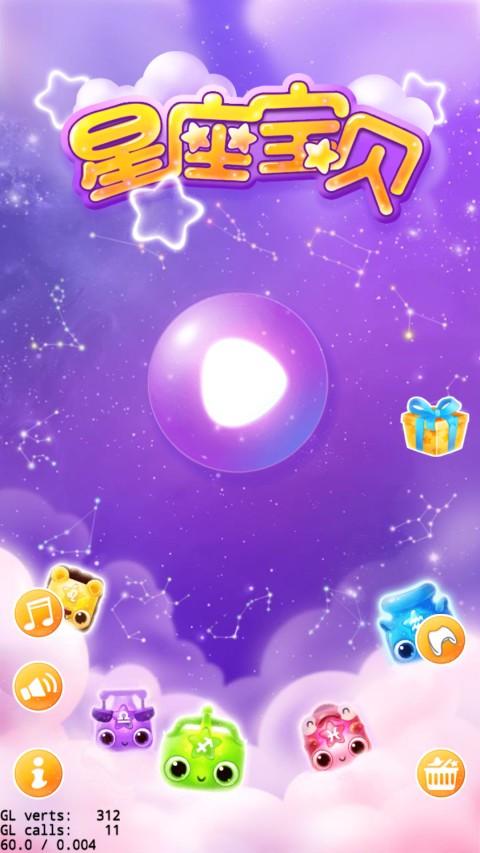 星座宝贝游戏软件截图0