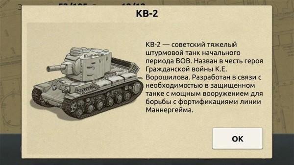涂鸦坦克软件截图1