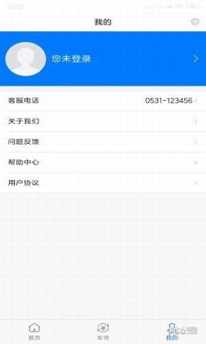 漳州二手车交易市场软件截图1