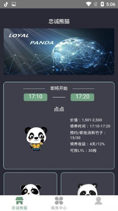 熊猫王国软件截图2
