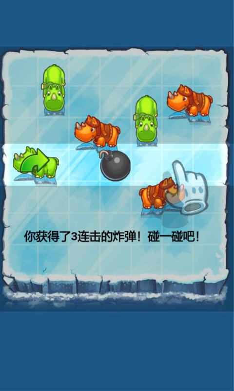 变形记之犀牛溜冰场软件截图3