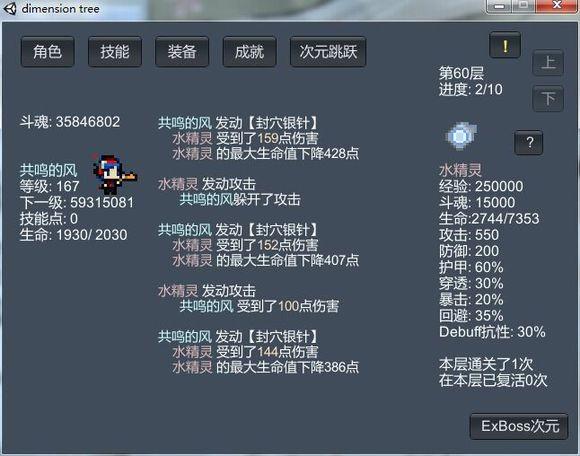 次元树之战软件截图1